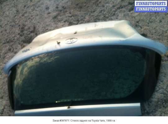 Стекло заднее на Toyota Yaris P1