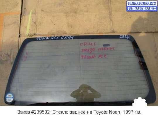 Стекло заднее на Toyota Lite Ace Noah