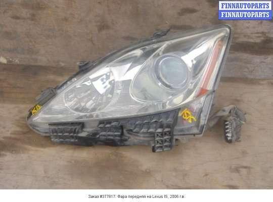 Фара передняя на Lexus IS II 250 (XE20)