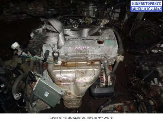 ДВС (Двигатель) на Mazda MPV II LW
