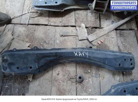 Балка продольная на Toyota RAV4 II