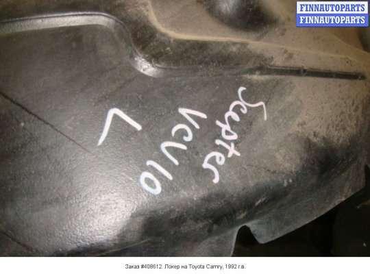 Локер на Toyota Camry XV10
