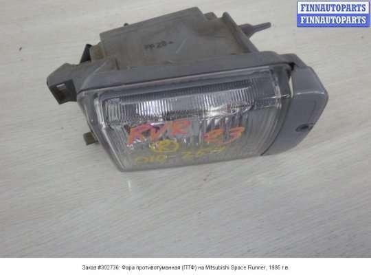 Фара противотуманная (ПТФ) на Mitsubishi Space Runner N1_W