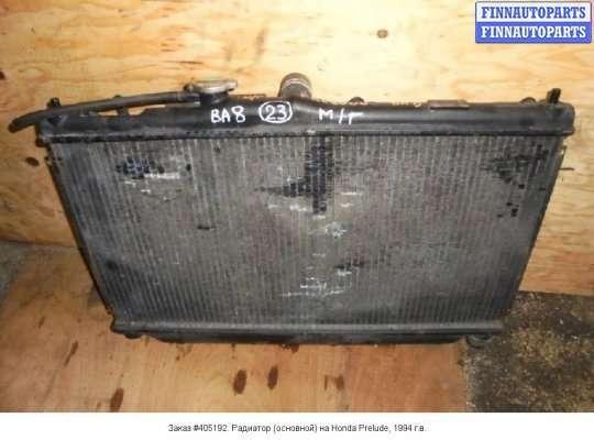 Радиатор (основной) на Honda Prelude IV BB