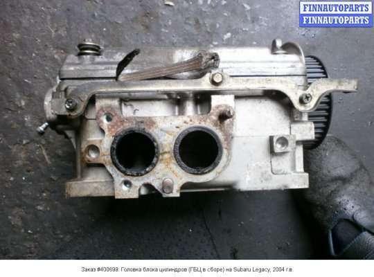 Головка блока цилиндров (ГБЦ в сборе) на Subaru Legacy IV (BL, BP)