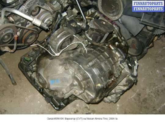 Вариатор (CVT) на Nissan Tino V10