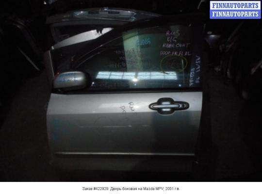 Дверь боковая на Mazda MPV II LW