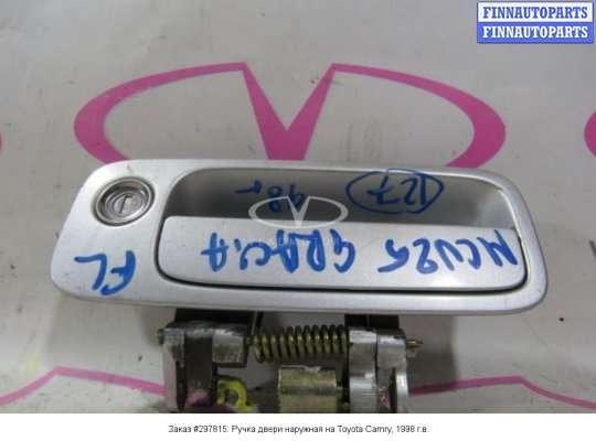 Ручка двери наружная на Toyota Camry Gracia (правый руль)
