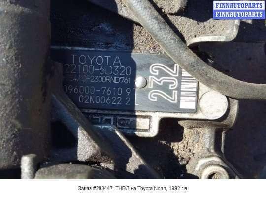 ТНВД на Toyota Lite Ace Noah