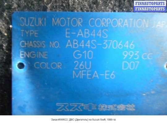 ДВС (Двигатель) на Suzuki Swift II (AH,AJ)