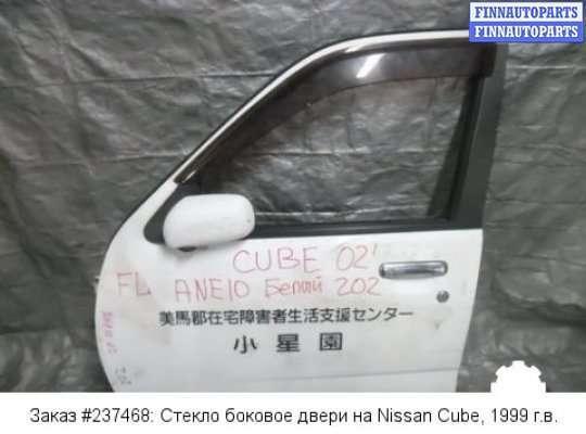 Стекло боковое двери на Nissan Cube Z10