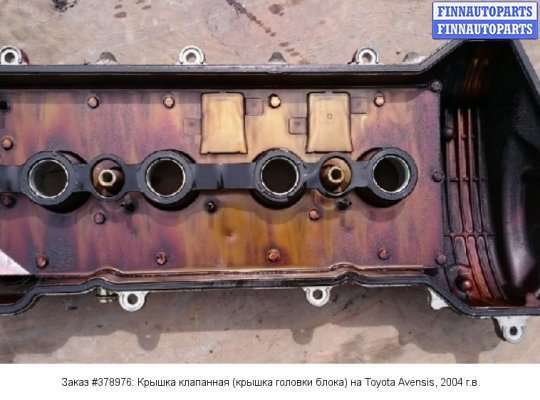 Крышка клапанная (крышка головки блока) на Toyota Avensis II