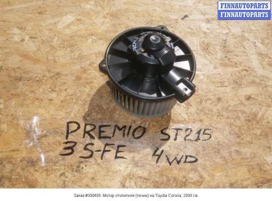 Мотор отопителя (печки) на Toyota Corona Premio T21