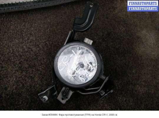 Фара противотуманная (ПТФ) на Honda CR-V II (RD_)