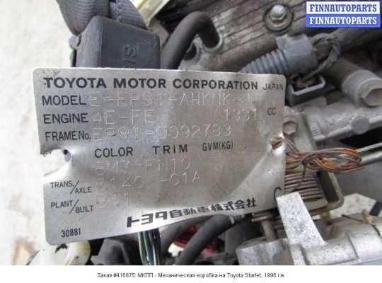 МКПП - Механическая коробка на Toyota Starlet III P9