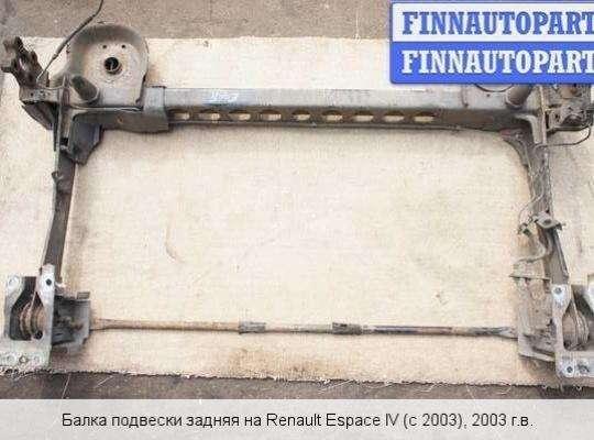 Балка подвески задняя на Renault Espace IV