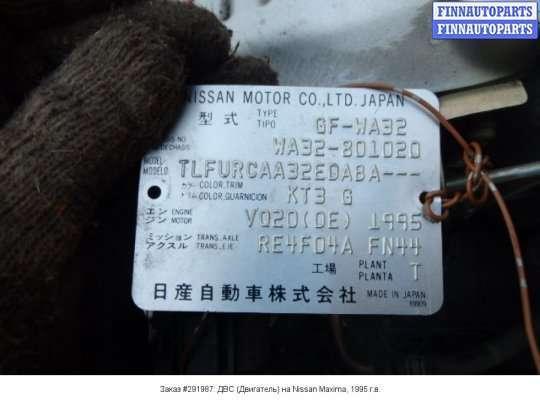 Двигатель (ДВС) VQ20DE