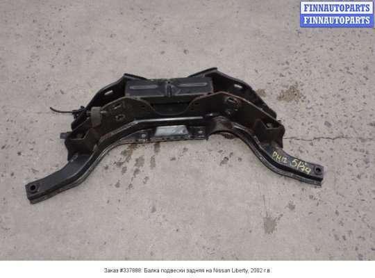 Балка подвески задняя на Nissan Liberty M12