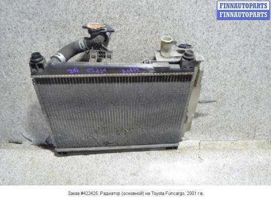 Радиатор (основной) на Toyota Funcargo