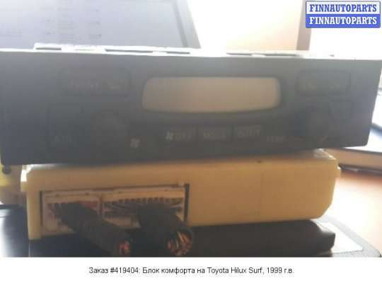 Блок управления печкой на Toyota Hilux Surf II (N185W)