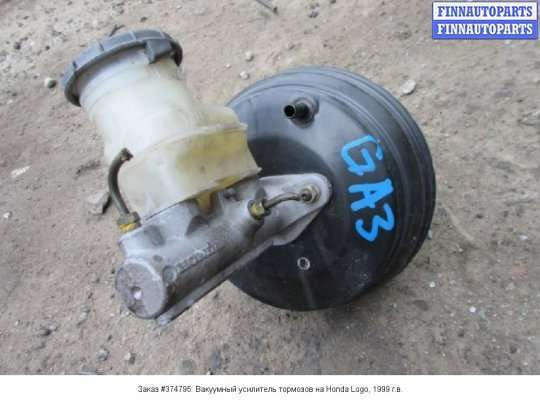 Вакуумный усилитель тормозов на Honda Logo GA3