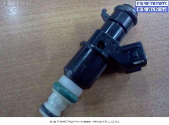 Форсунка топливная на Honda CR-V II (RD_)
