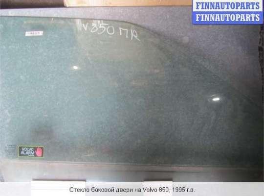 Стекло боковое двери на Volvo 850 (LS, LW)