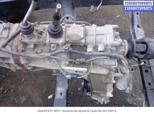 МКПП - Механическая коробка на Toyota Hilux Surf II (N185W)
