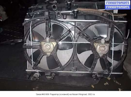 Радиатор (основной) на Nissan Wingroad Y11
