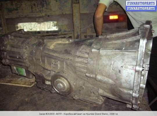 АКПП - Коробка автомат на Hyundai Grand Starex (TQ) II