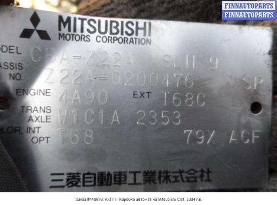 АКПП - Коробка автомат на Mitsubishi Colt VI
