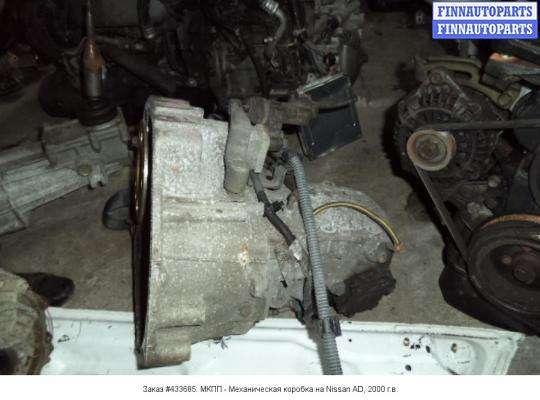 МКПП - Механическая коробка на Nissan AD (VFY11)