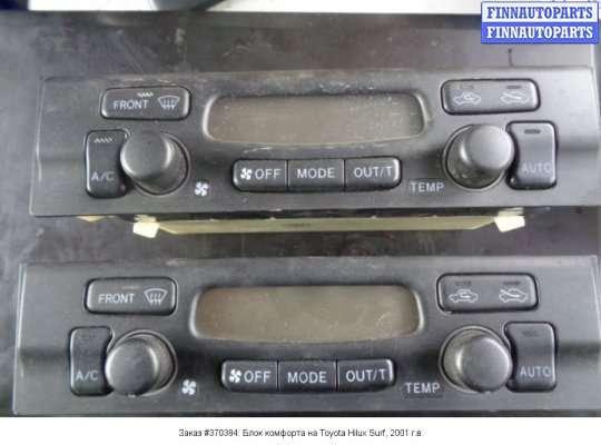 Блок комфорта на Toyota Hilux Surf II (N185W)