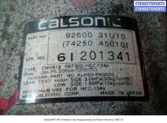 Компрессор кондиционера на Nissan Maxima QX II A32