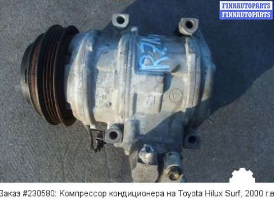 Компрессор кондиционера на Toyota Hilux Surf II (N185W)