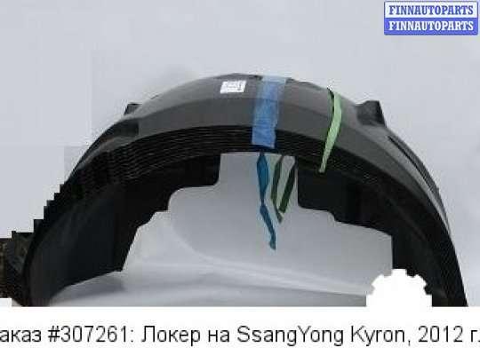 Локер на SsangYong Kyron