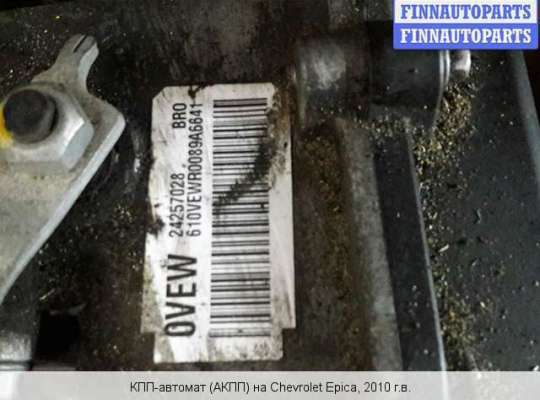 АКПП - Коробка автомат на Chevrolet Epica