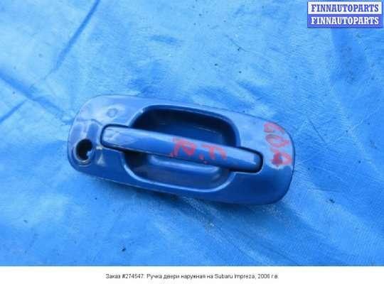 Ручка двери наружная на Subaru Impreza II (GD, GG)