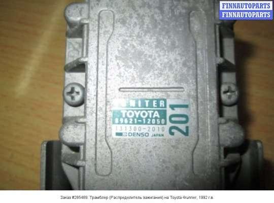 Трамблер (Распределитель зажигания) на Toyota 4runner (N120, N130)
