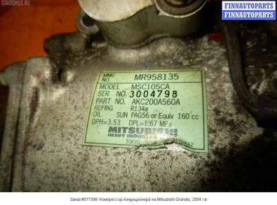 Компрессор кондиционера на Mitsubishi Grandis