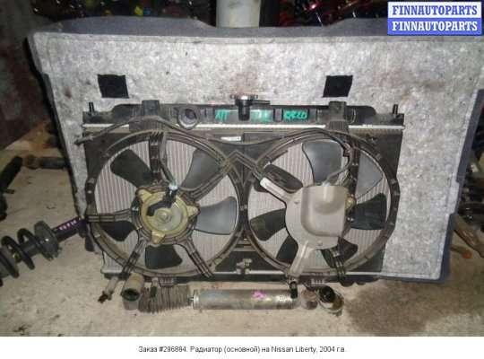 Радиатор (основной) на Nissan Liberty M12