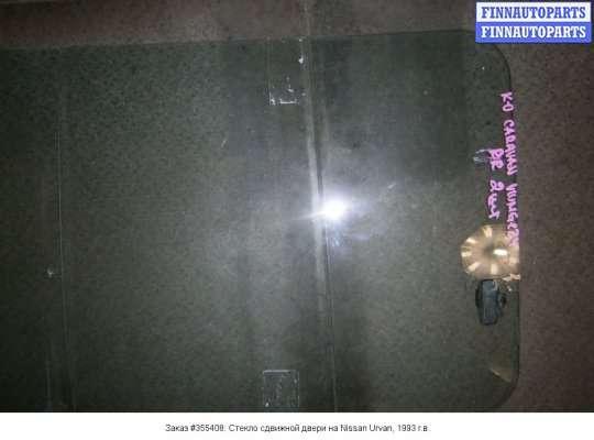 Стекло сдвижной двери на Nissan Urvan Kasten E24