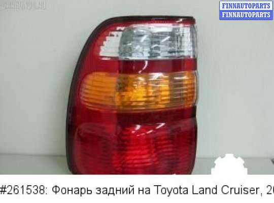Фонарь задний на Toyota Land Cruiser 100