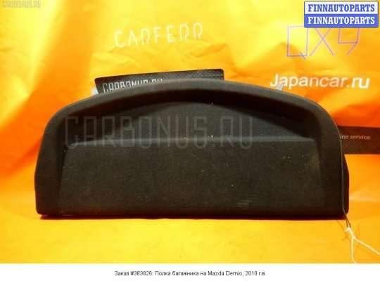 Полка багажника на Mazda Demio III (DE)