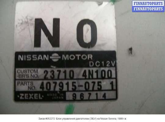 ЭБУ ДВС (Блок управления двигателем) на Nissan Serena II C24 (Japan)