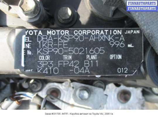 АКПП - Коробка автомат на Toyota Vitz SCP90