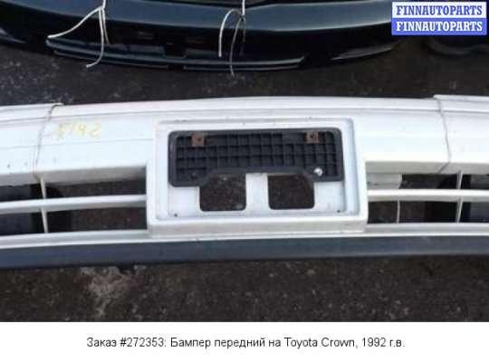 Бампер передний на Toyota Crown GS140