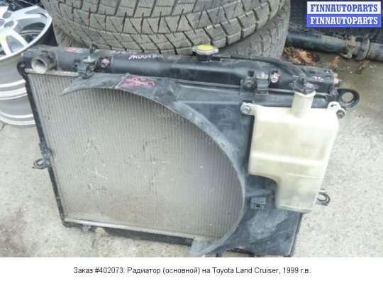 Радиатор (основной) на Toyota Land Cruiser 100