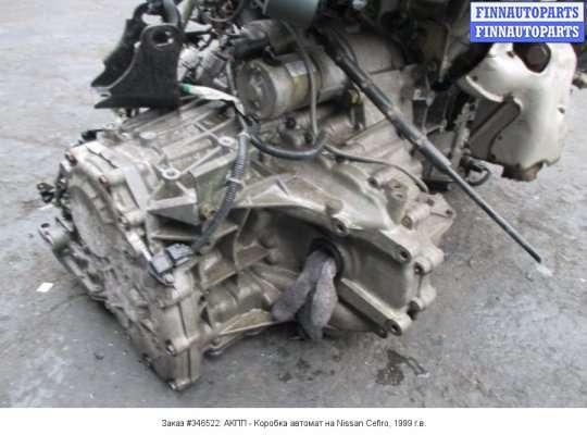 АКПП - Коробка автомат на Nissan Cefiro 33