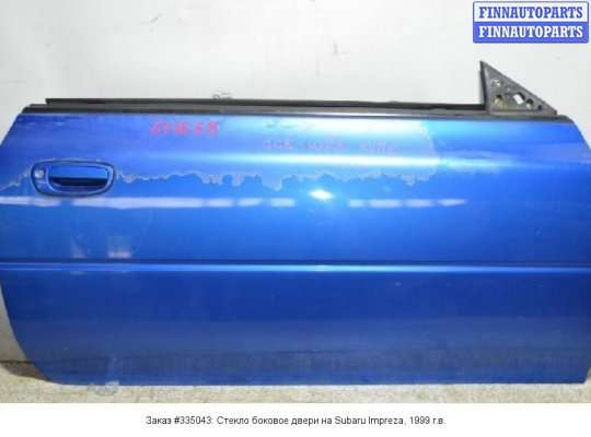Стекло боковое двери на Subaru Impreza I (GC, GF, GH)